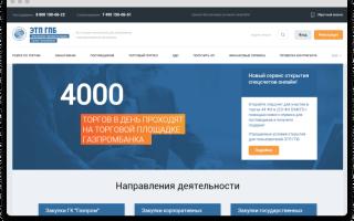 Как начать работу на торговой площадке Газпромбанка (ЭТП ГБП)