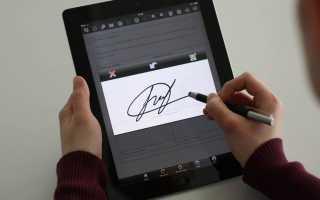 Как создать и использовать простую электронную подпись