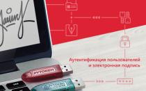 Как выбрать носитель ключа электронной подписи (Рутокен)