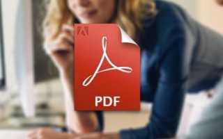 Как подписать файл PDF электронной подписью