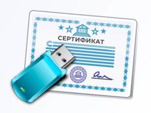 Сертификат на НЭП