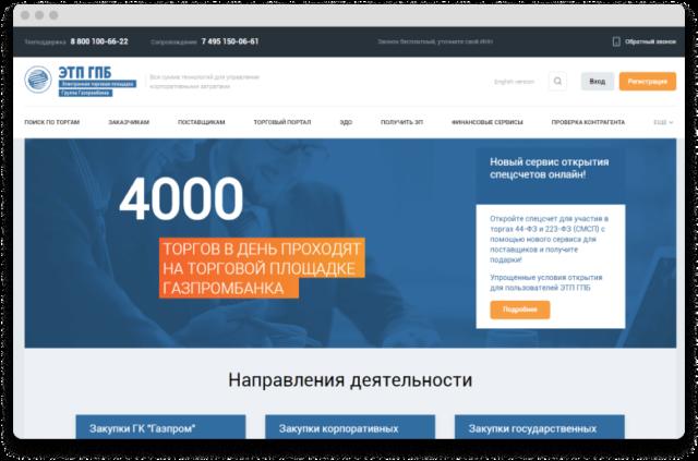 ЭТП площадка Газпромбанка