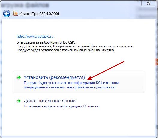 Установка криптопровайдера. Шаг1
