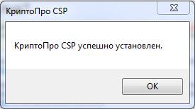 Установка криптопровайдера. Шаг2