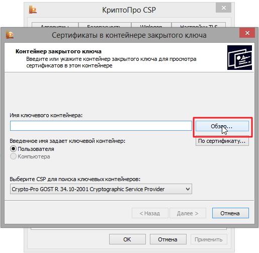Контейнер КриптоПро