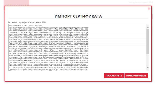 Импортироватьсертификат эцп