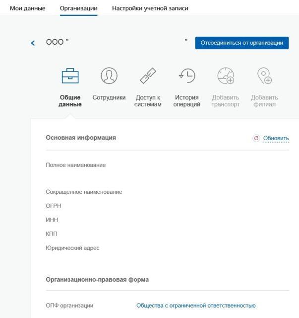 Начало регистрации в ГИС ЖКХ