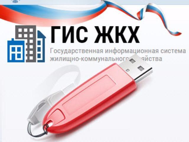ЭЦП для ГИС ЖКХ