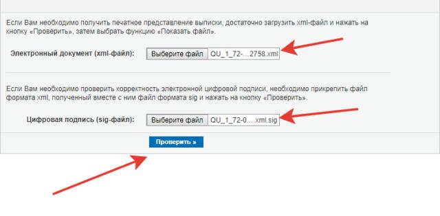 Проферка файлов ЭЦП