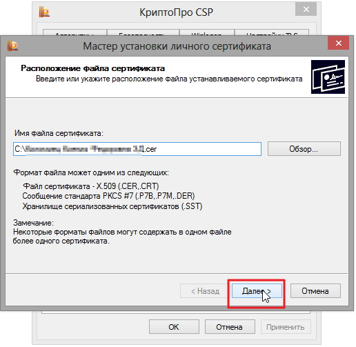 Процесс установки сертификата