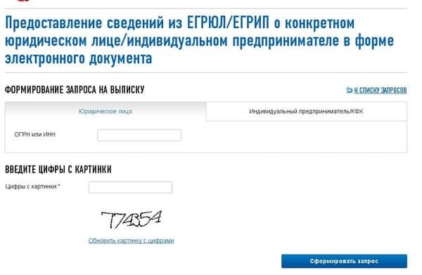 Заявка на выписку