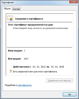 Проверка Сертифика ЭЦП