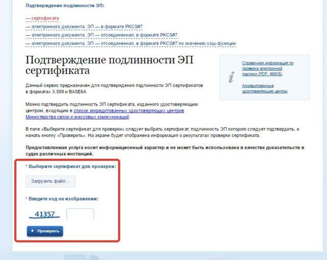 Проверка сертификата эцп