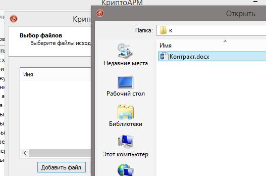 Выбор файла ЭЦП