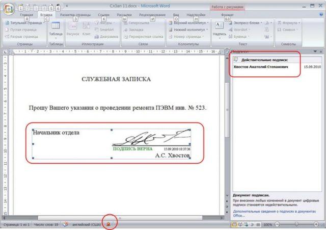 Документ с ЭЦП