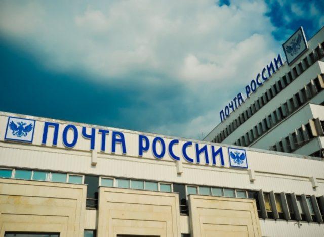 ЭЦП для почты России