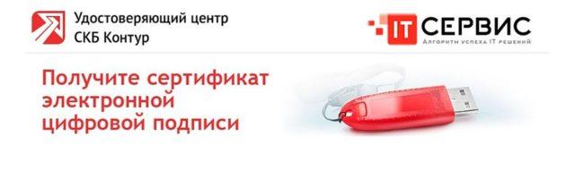 Сертификат ЭЦП Контур