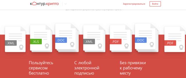 Онлайн-сервис КонтурКрипто