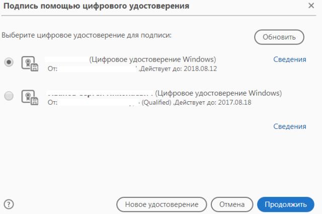 Цифровое удостоверение ЭЦП