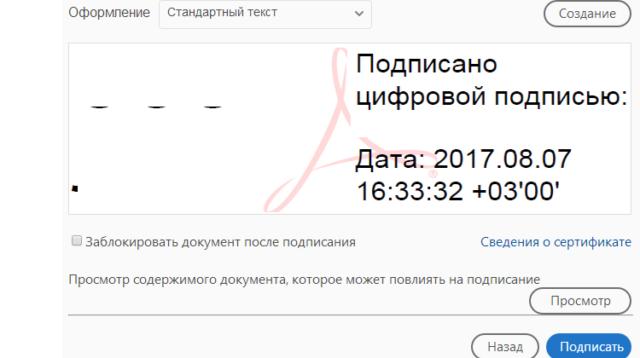 Подписание с ОЭЦП