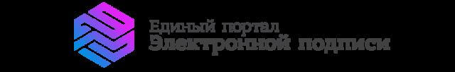 Единый портал ЭЦП