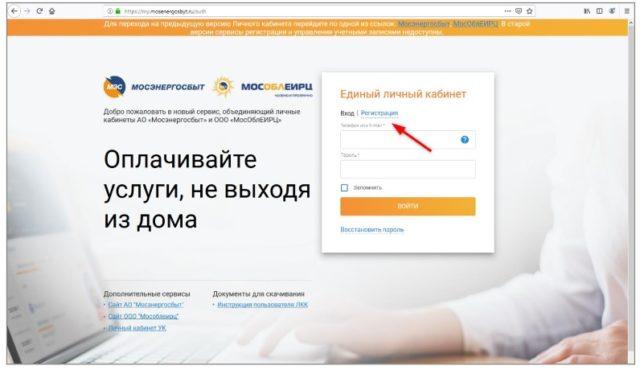 Регистрация на сайте Мосэнергосбыт