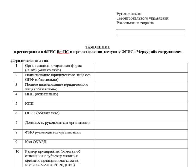 Заявление для юр.лиц
