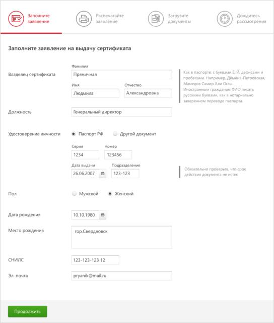 Заявка на Сертификат ЭЦП
