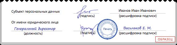 подпись и печать юр.лица