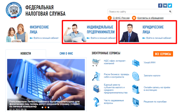 Создание ЛК на сайте налог.ру
