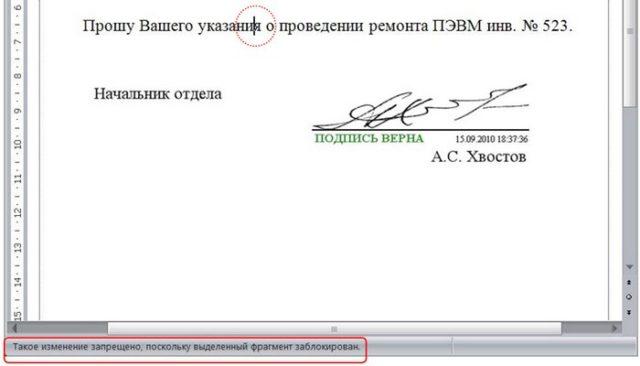 Подпись с ЭЦП