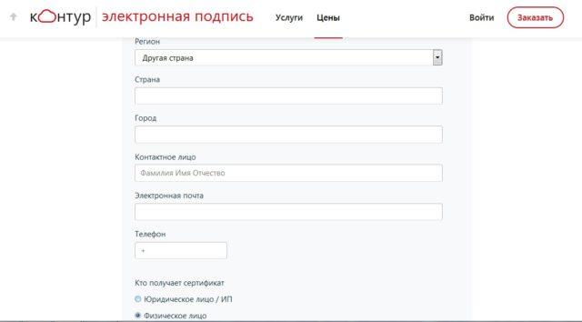 Онлайн Заявка на эцп