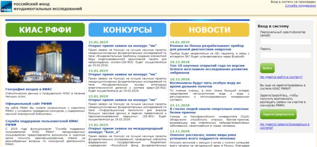 Гравная страница сайта РФФИ