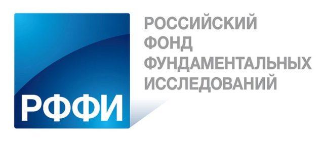Фонд РФФИ
