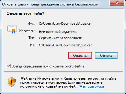 Открыть файл Сертификата