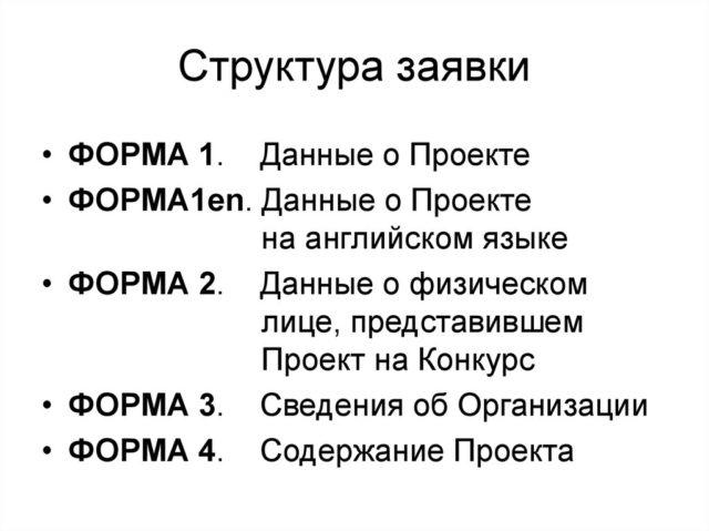 труктура заявки в РФФИ