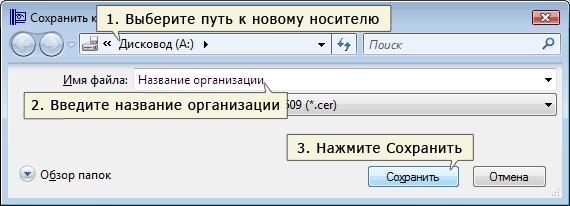 Сохранение файла закрытого ключа