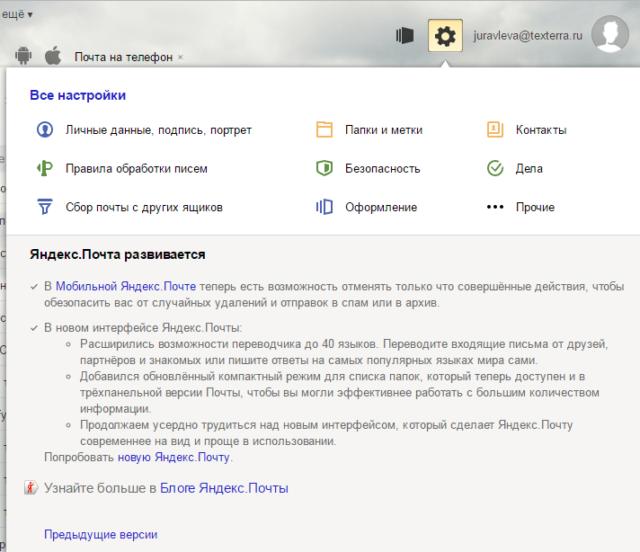 Вставка ЭЦП в Яндекс-почту