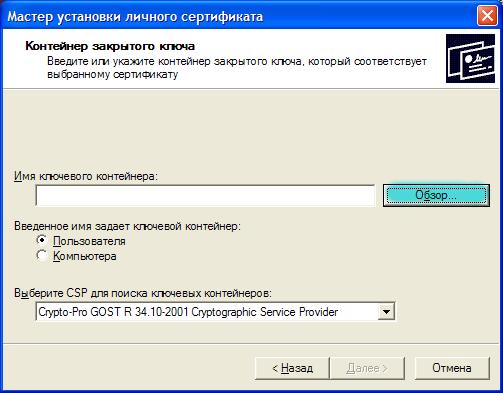 Выбор ключевого контейнера эцп