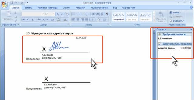 Простая электронная подпись на документах