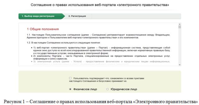 Регистрация на портал egov