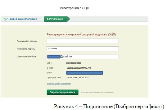 Завершение регистрации эцп
