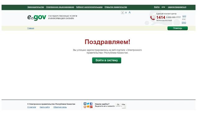 Успешная регистрация эцп в Казахстане