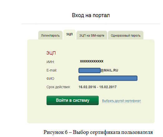 Авторизация на портале egov