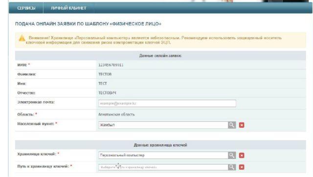 Онлайн заявка на эцп в Казахстане
