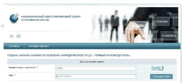 Заполнение заявки брлицом на сайте НУЦРК