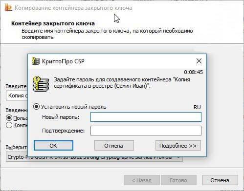 Новый пароль в реестре эцп