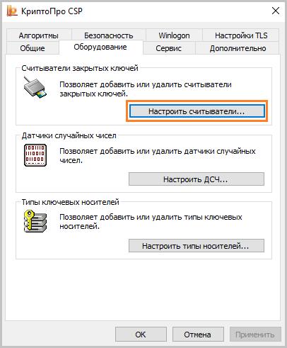 Настройка считывателя в КриптоПро