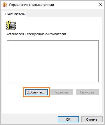 Управление считывателями в КриптоПро