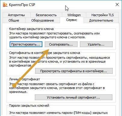 Копирование Серт. в КриптоПро